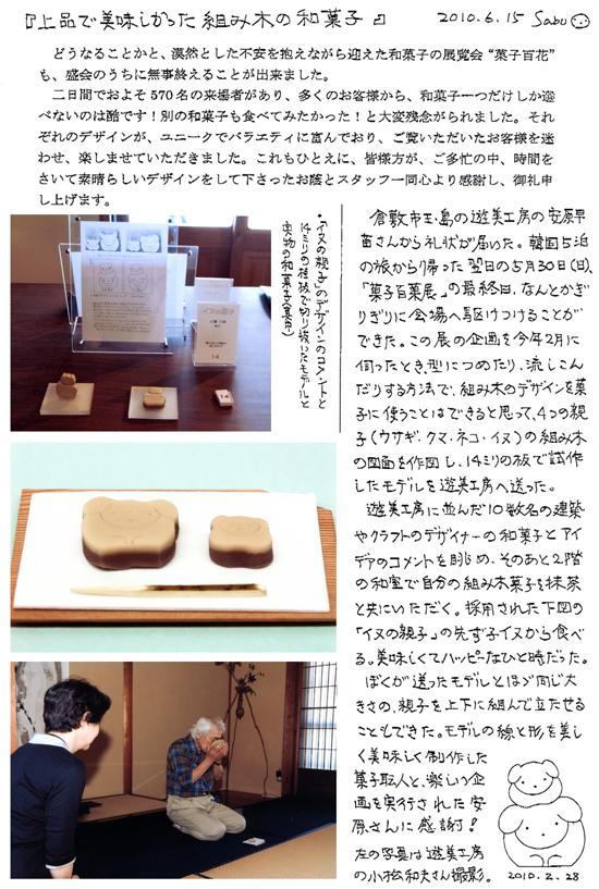 小黒三郎ブログ画像100615.jpg