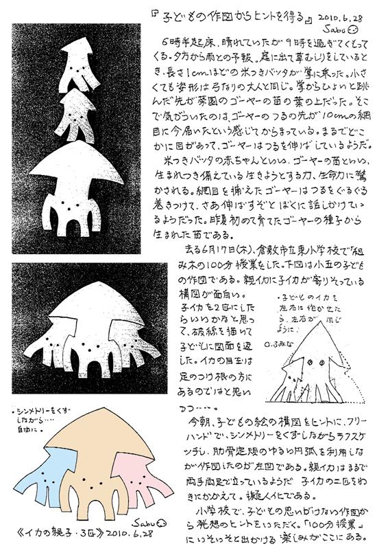 小黒三郎ブログ画像100628.jpg
