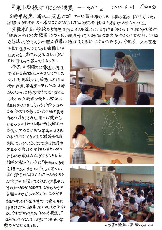 小黒三郎ブログ画像100629.jpg