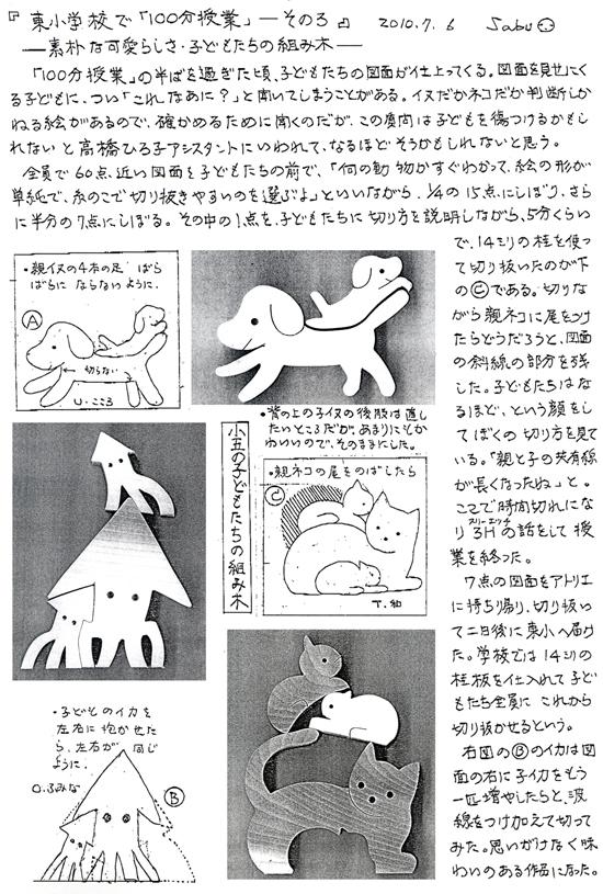 小黒三郎ブログ画像100706.jpg