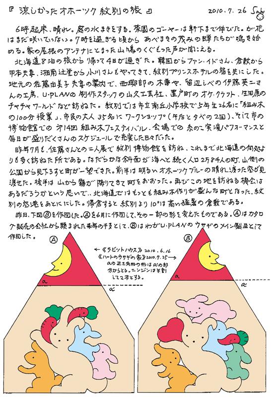 小黒三郎ブログ画像100726.jpg