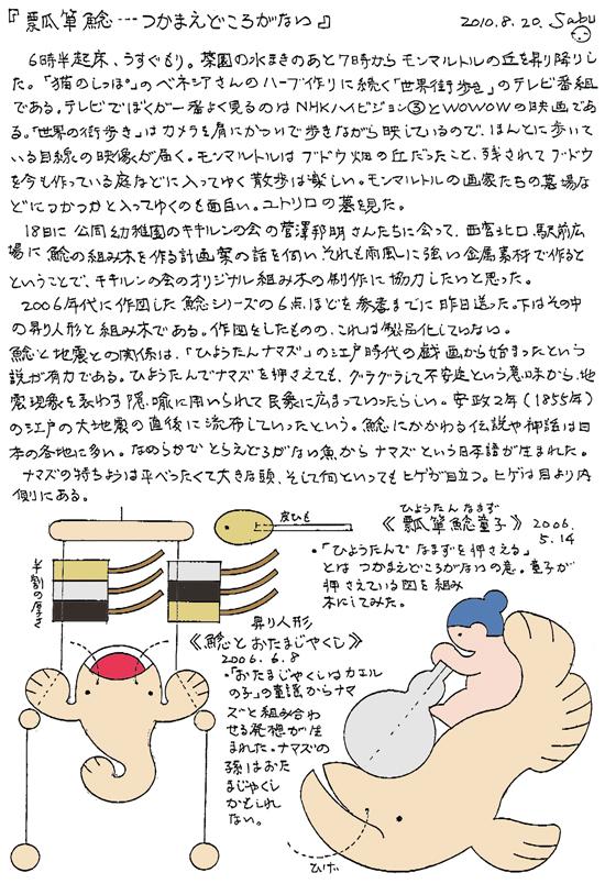 小黒三郎ブログ画像100820.jpg