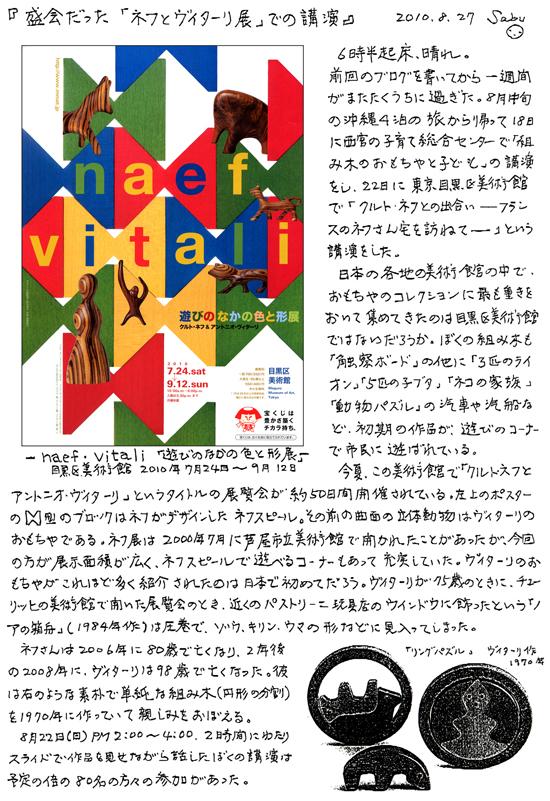 小黒三郎ブログ画像100827.jpg