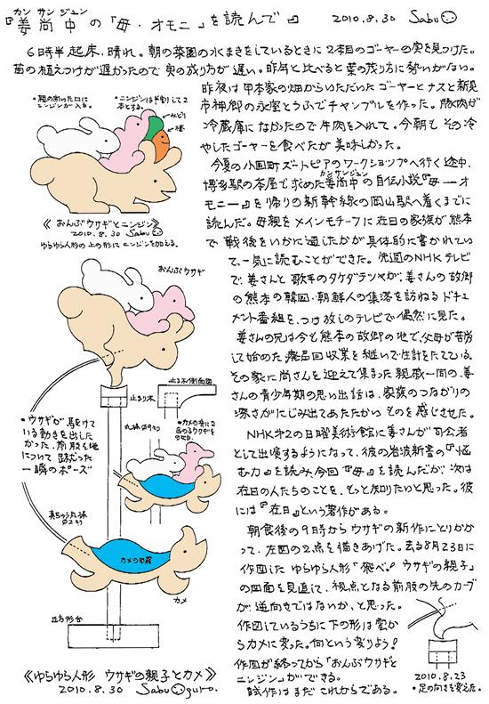 小黒三郎ブログ画像100830.jpg
