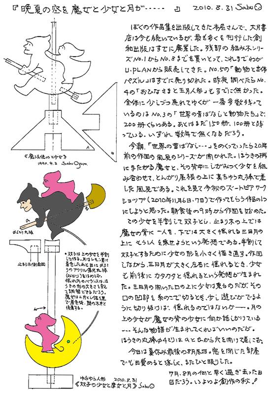 小黒三郎ブログ画像100831.jpg