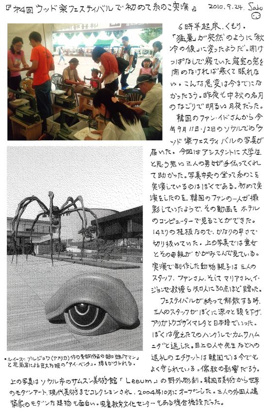 小黒三郎ブログ画像100924.jpg