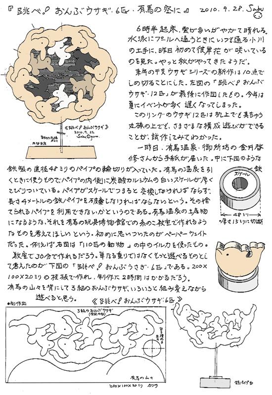 小黒三郎ブログ画像100928.jpg