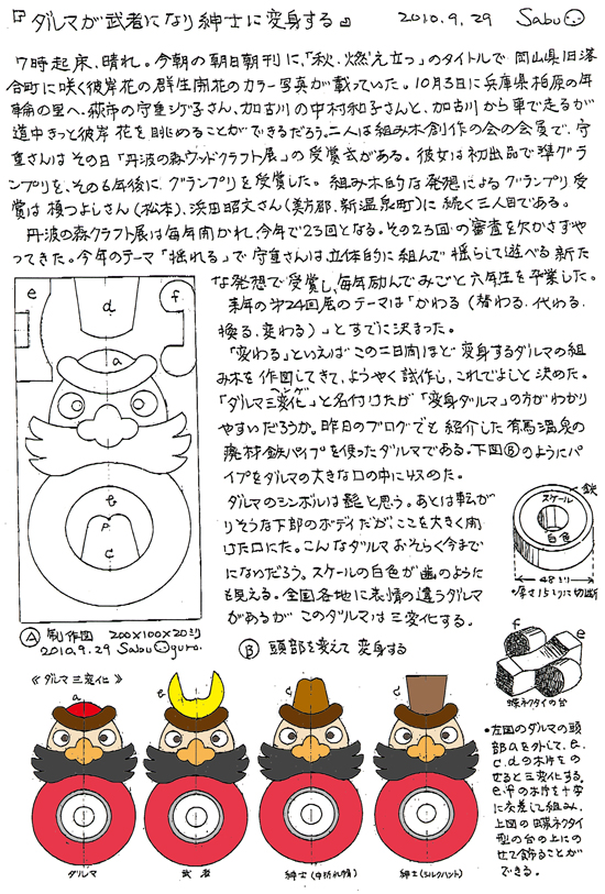 小黒三郎ブログ画像100929.jpg