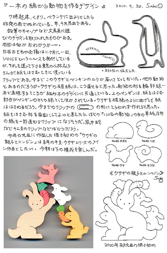 小黒三郎ブログ画像100930.jpg