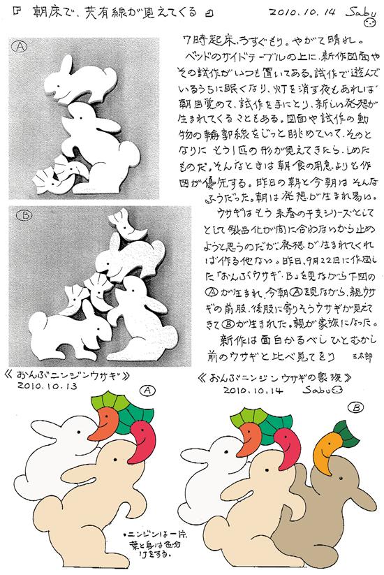 小黒三郎ブログ画像101014.jpg