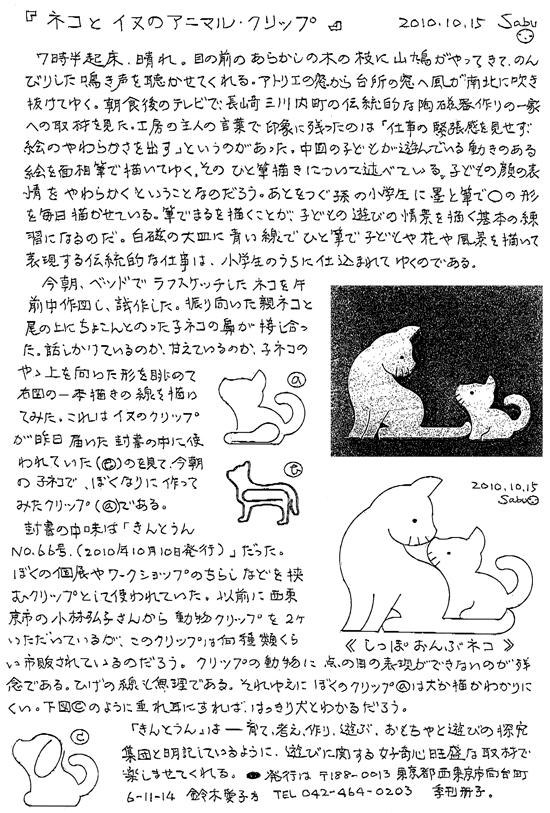 小黒三郎ブログ画像101015.jpg