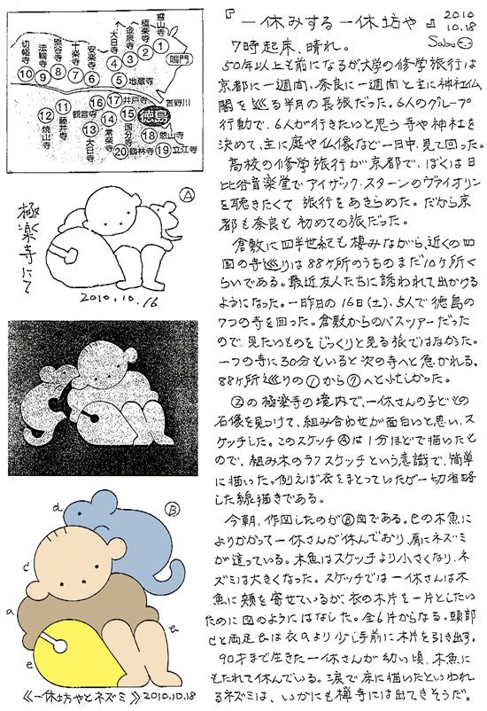 小黒三郎ブログ画像101018.jpg
