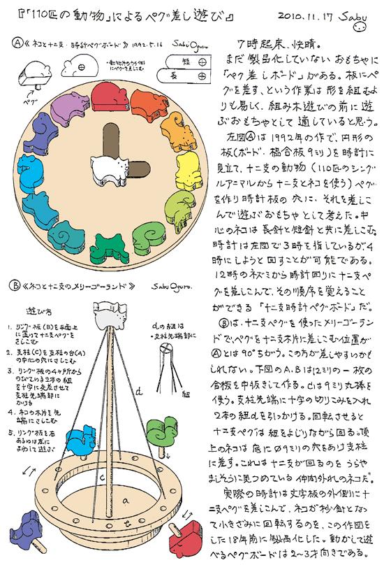 小黒三郎ブログ画像101117.jpg
