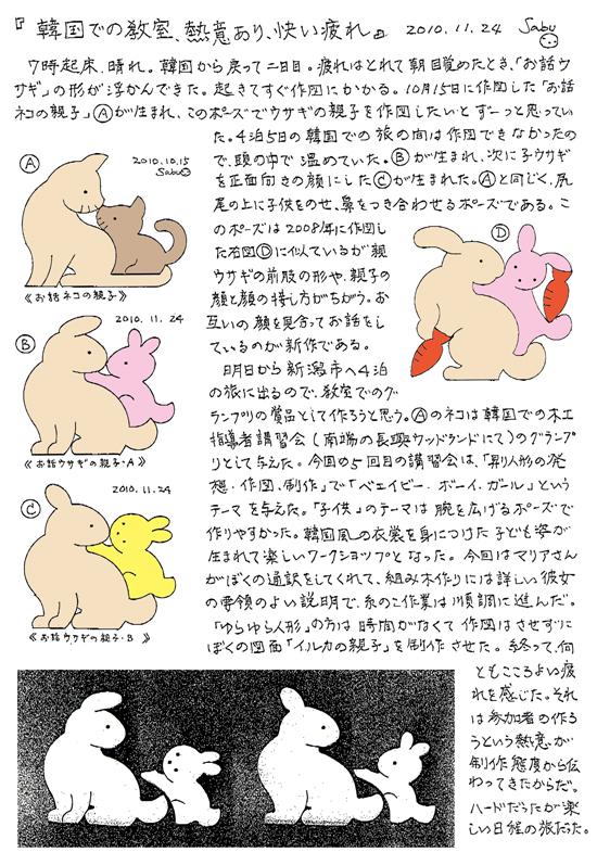 小黒三郎ブログ画像101124.jpg