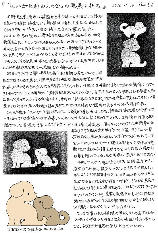 小黒三郎ブログ画像101130.jpg