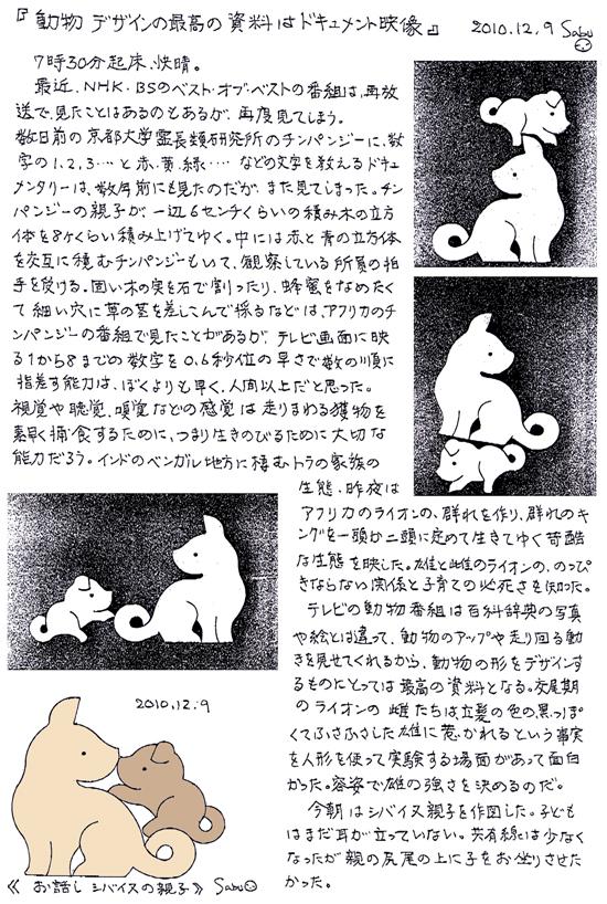 小黒三郎ブログ画像101209.jpg