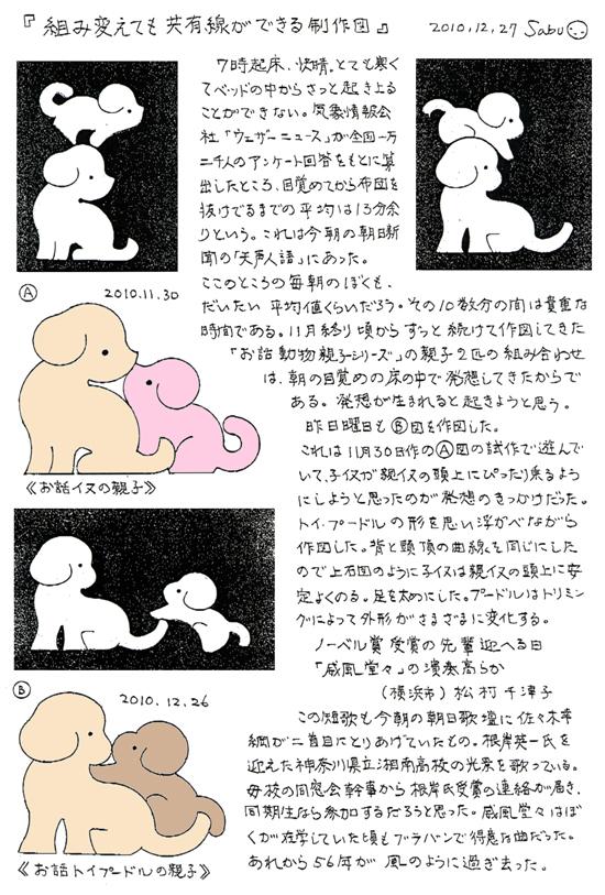 小黒三郎ブログ画像101227.jpg