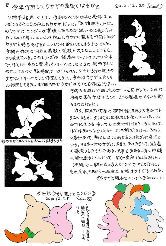 小黒三郎ブログ画像101228.jpg