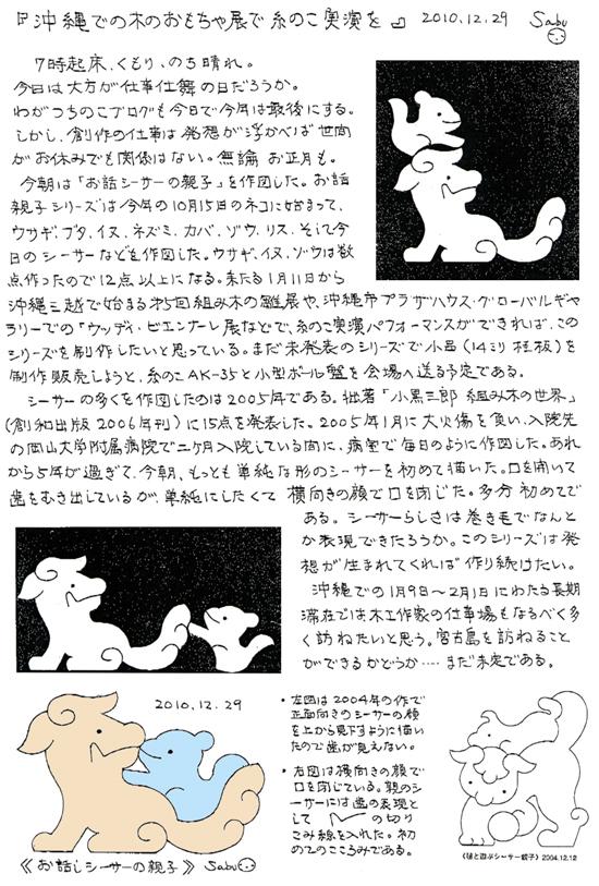 小黒三郎ブログ画像101229.jpg