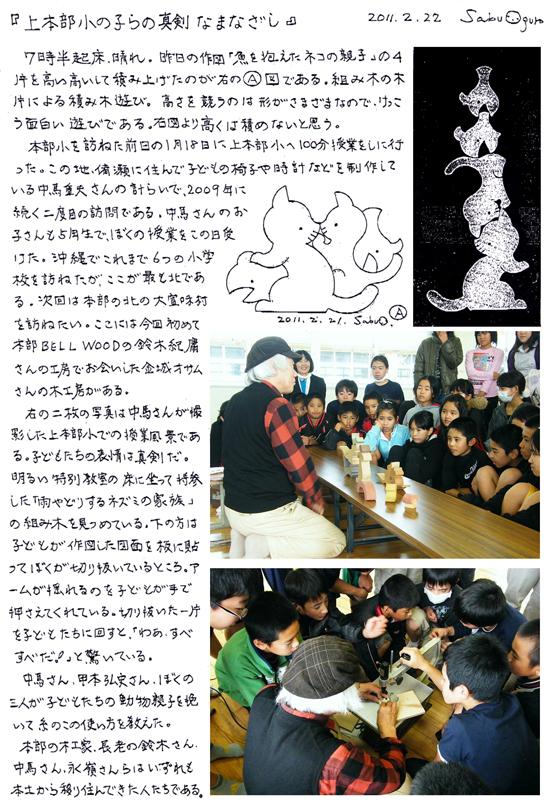 小黒三郎ブログ画像110222.jpg