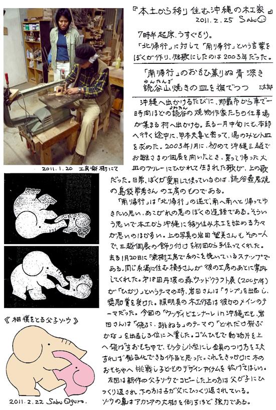 小黒三郎ブログ画像110225.jpg