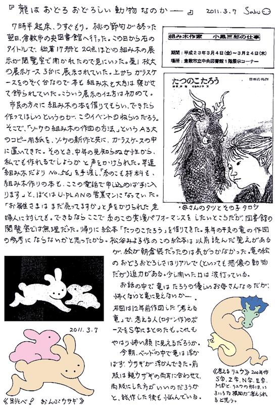 小黒三郎つちのこブログ110307.jpg