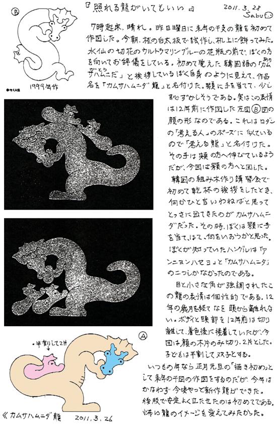 小黒三郎ブログ画像110328.jpg