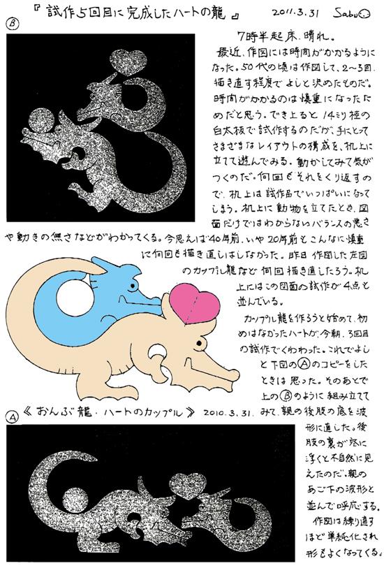 小黒三郎ブログ画像110331.jpg