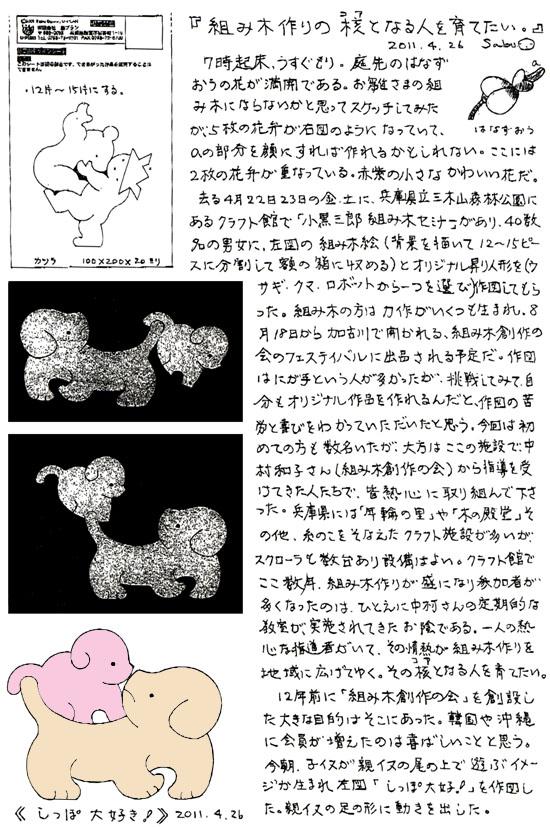 小黒三郎ブログ画像110426.jpg