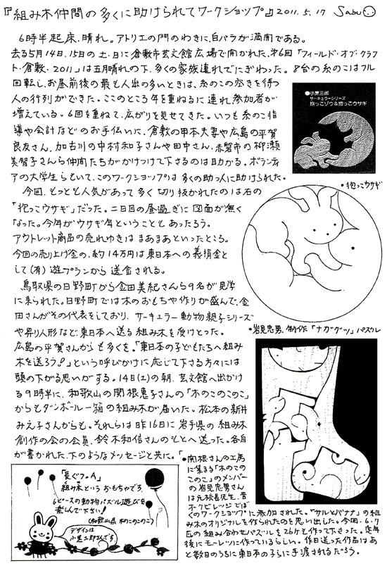 小黒三郎ブログ画像110517.jpg