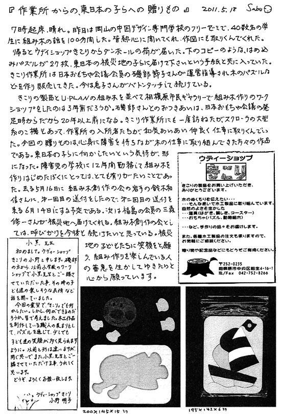小黒三郎ブログ画像110518.jpg
