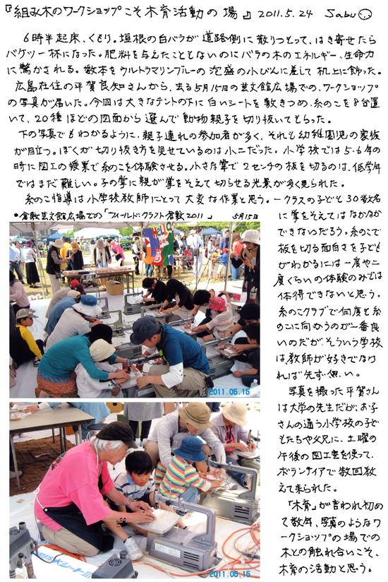 小黒三郎ブログ画像110524.jpg