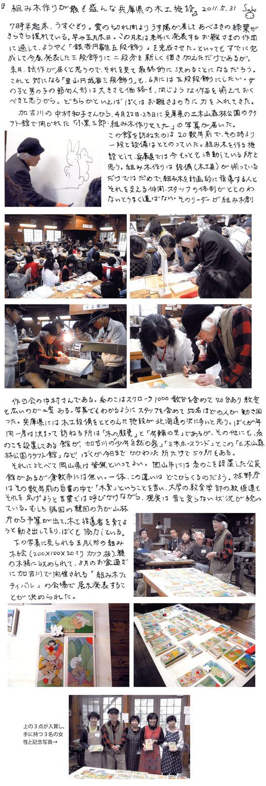 小黒三郎ブログ画像110531.jpg