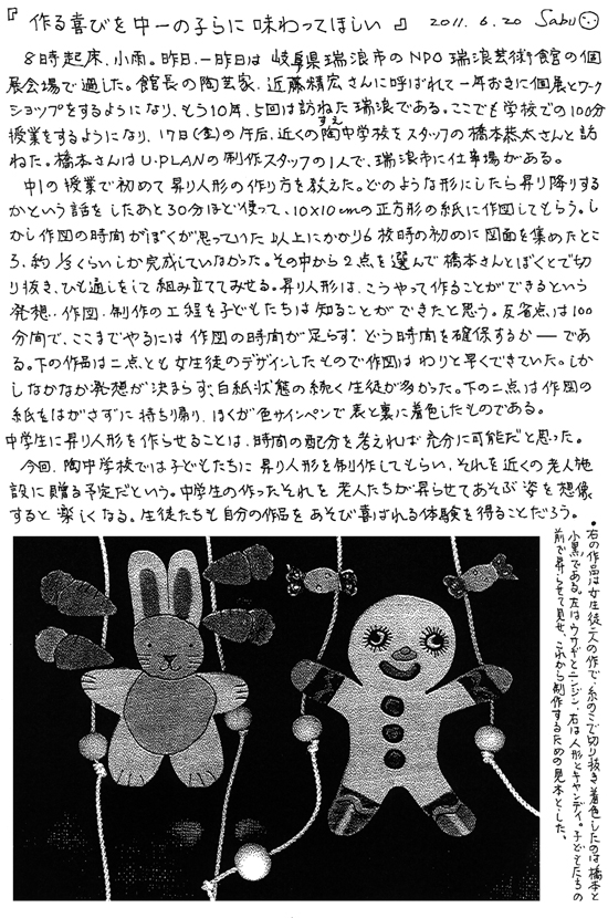 小黒三郎ブログ画像110620.jpg