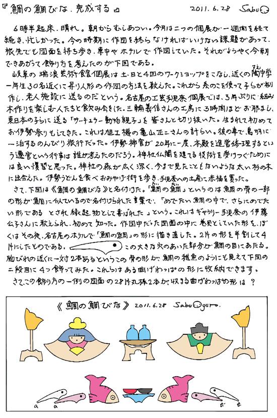 小黒三郎ブログ画像110628.jpg