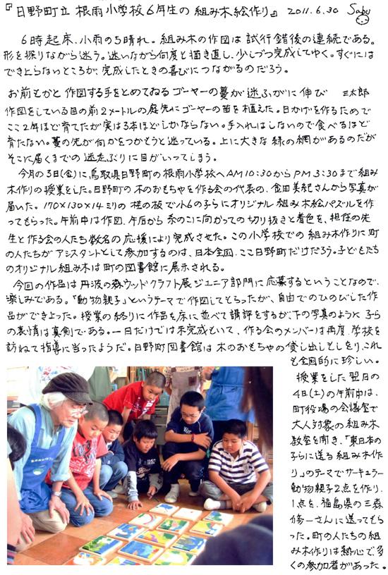 小黒三郎ブログ画像110630.jpg