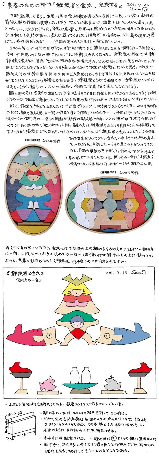小黒三郎ブログ画像110720.jpg