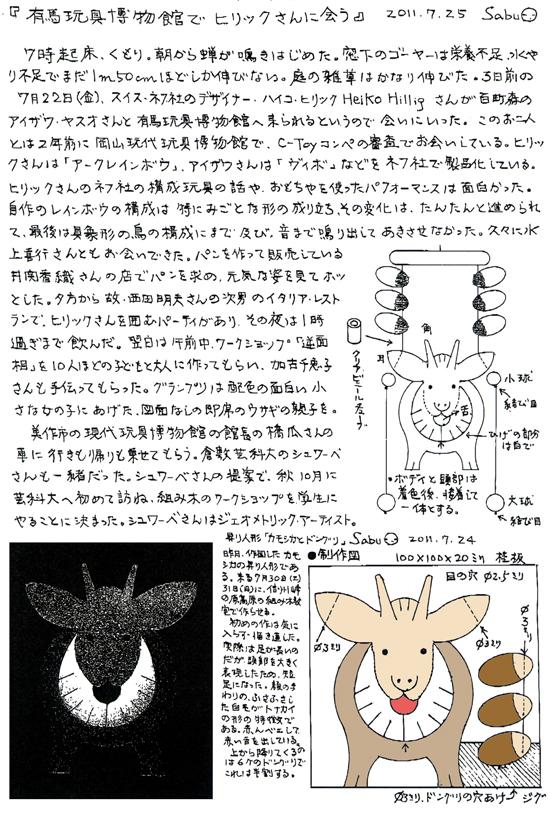 小黒三郎ブログ画像110725.jpg