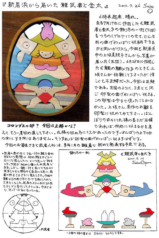 小黒三郎ブログ画像110726.jpg