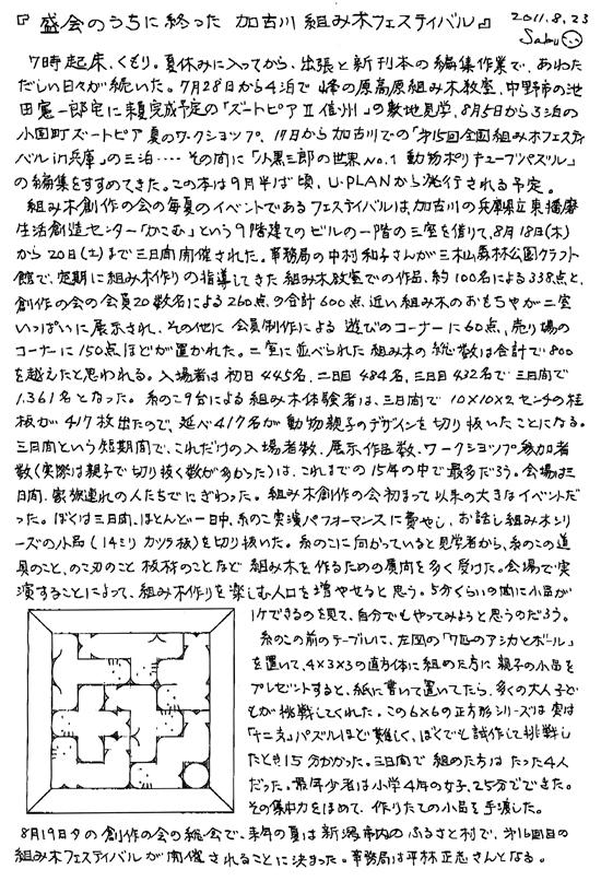 小黒三郎ブログ画像110823.jpg