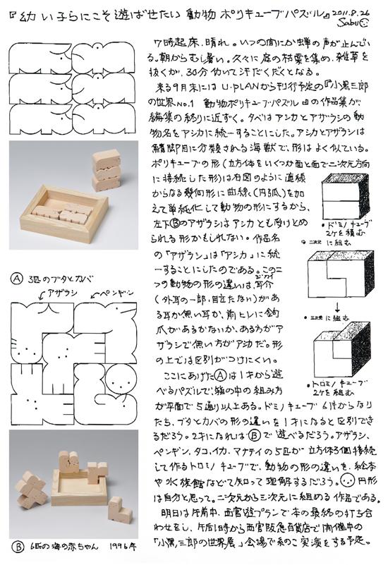 小黒三郎ブログ画像110826.jpg