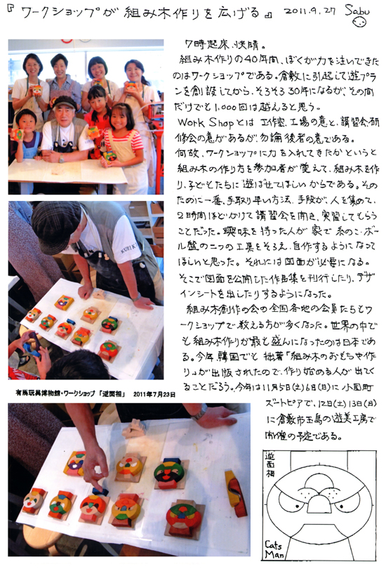 小黒三郎ブログ画像110927.jpg