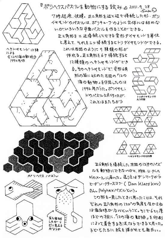 小黒三郎ブログ画像110928.jpg