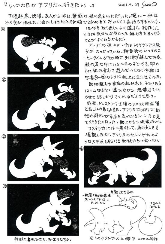 小黒三郎ブログ画像110929.jpg