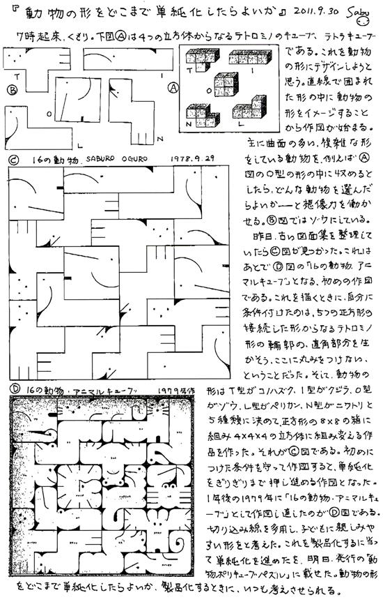 小黒三郎ブログ画像110930.jpg