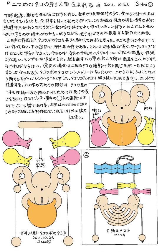 小黒三郎ブログ画像111026.jpg