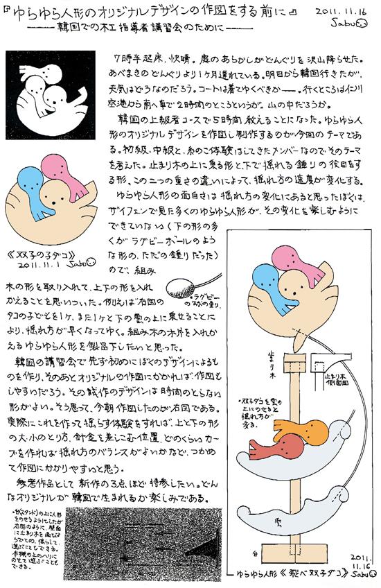 小黒三郎ブログ画像111116.jpg
