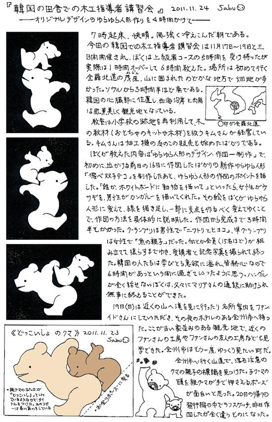 小黒三郎ブログ画像111124.jpg