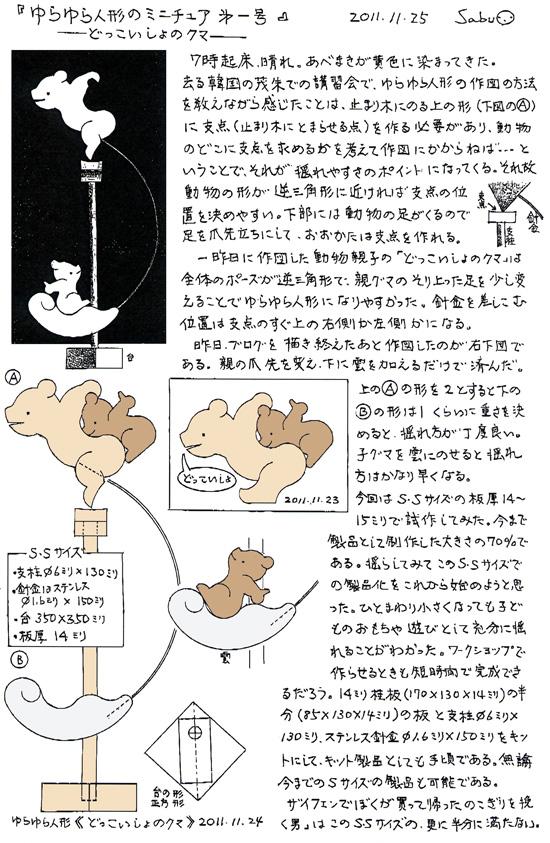 小黒三郎ブログ画像111125.jpg