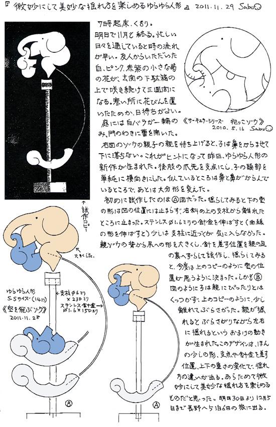 小黒三郎ブログ画像111129.jpg